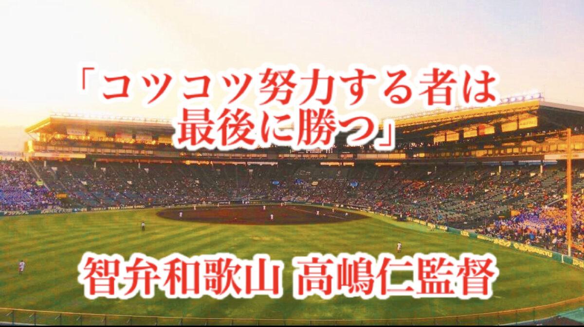 「コツコツ努力する者は最後に勝つ」/ 智弁和歌山 高嶋仁監督