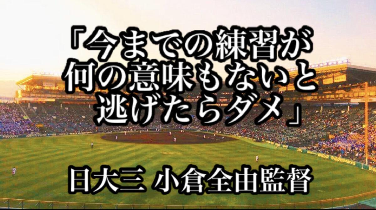 「今までの練習が何の意味もないと逃げたらダメ」/ 日大三 小倉全由監督