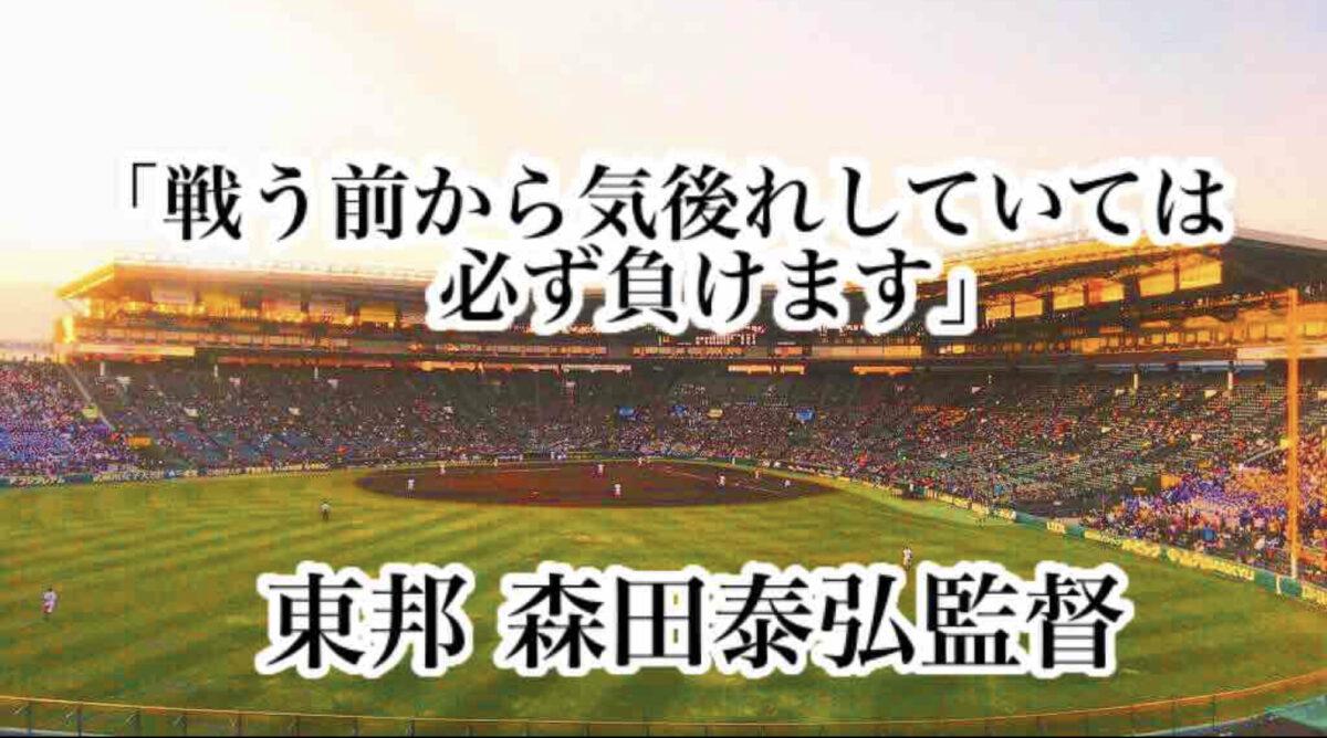 「戦う前から気後れしていては必ず負けます」/ 東邦 森田泰弘監督