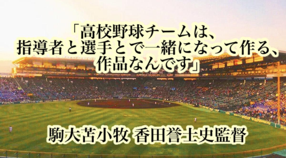 「高校野球チームは、指導者と選手とで一緒になって作る、作品なんです」/ 駒大苫小牧 香田誉士史監督