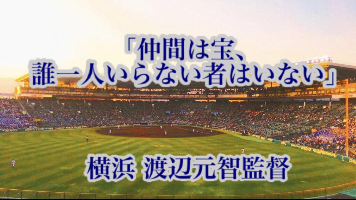 「仲間は宝、誰一人いらない者はいない」/ 横浜 渡辺元智監督