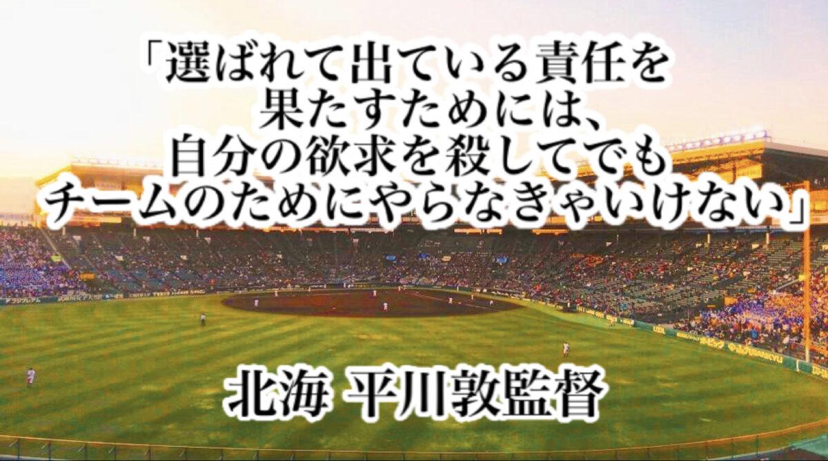 「選ばれて出ている責任を果たすためには、自分の欲求を殺してでもチームのためにやらなきゃいけない」/ 北海 平川敦監督