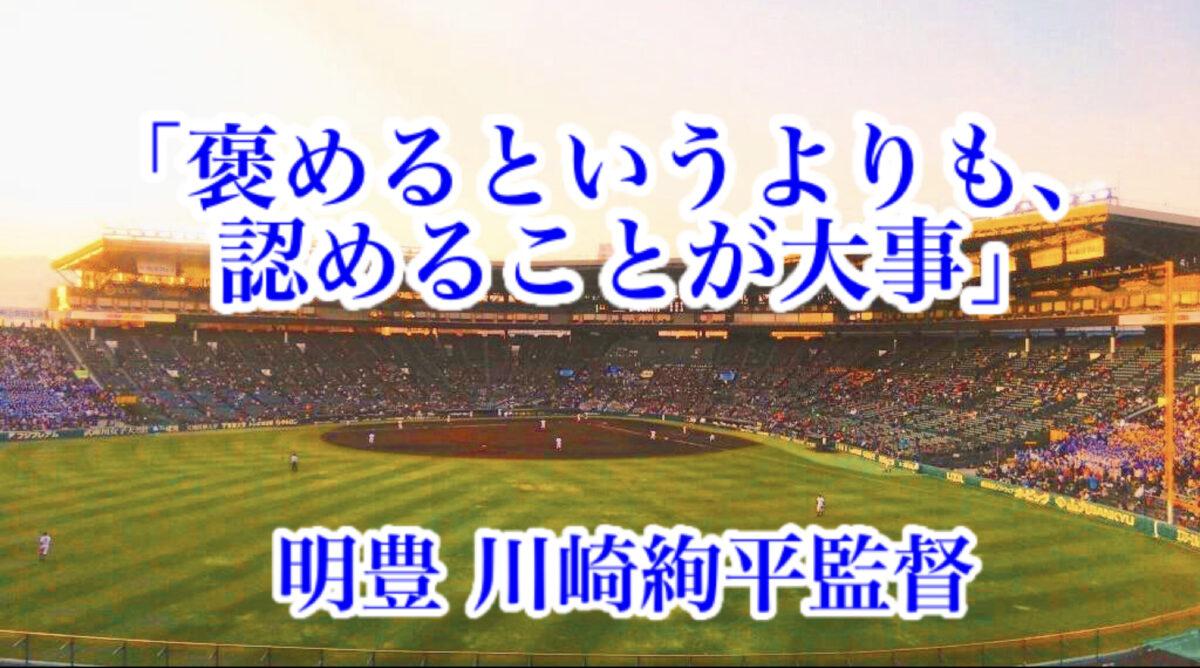 「褒めるというよりも、認めることが大事」/ 明豊 川崎絢平監督