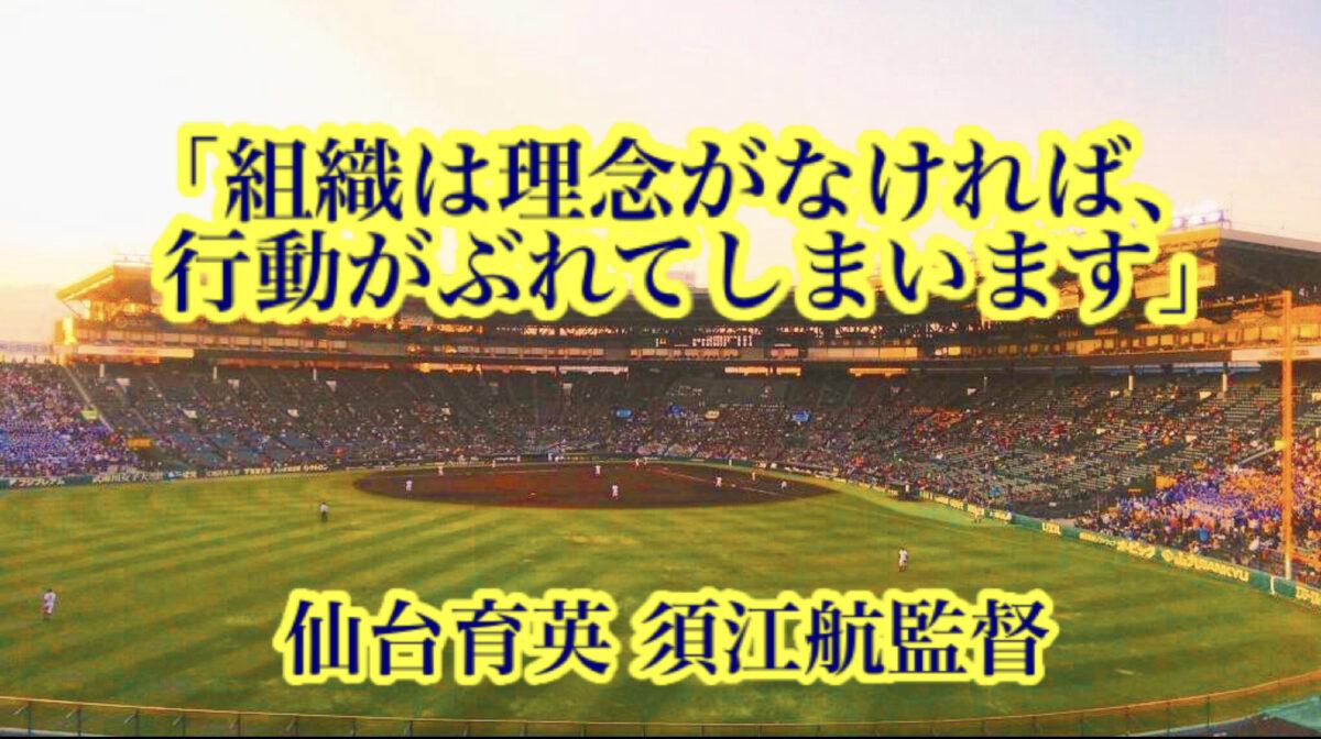 「組織は理念がなければ、行動がぶれてしまいます」/ 仙台育英 須江航監督