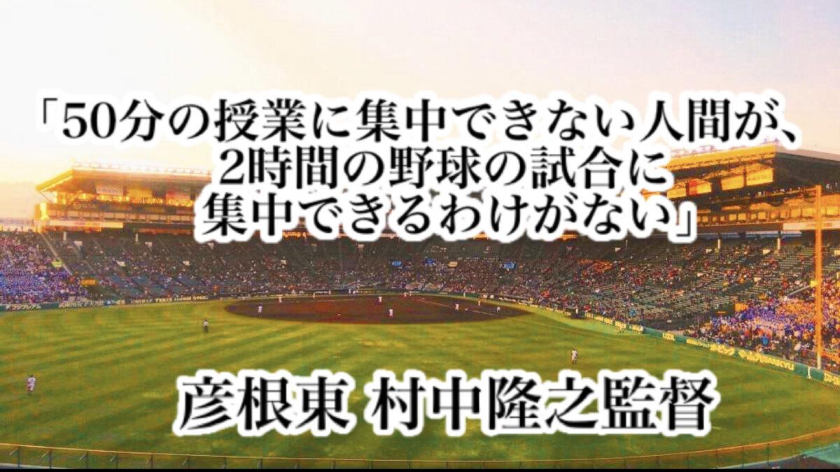 「50分の授業に集中できない人間が、2時間の野球の試合に集中できるわけがない」/ 彦根東 村中隆之監督