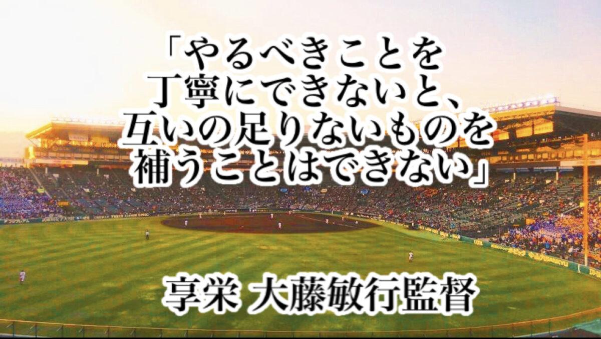 「やるべきことを丁寧にできないと、互いの足りないものを補うことはできない」/ 享栄 大藤敏行監督
