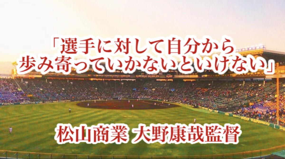「選手に対して自分から歩み寄っていかないといけない」/ 松山商業 大野康哉監督