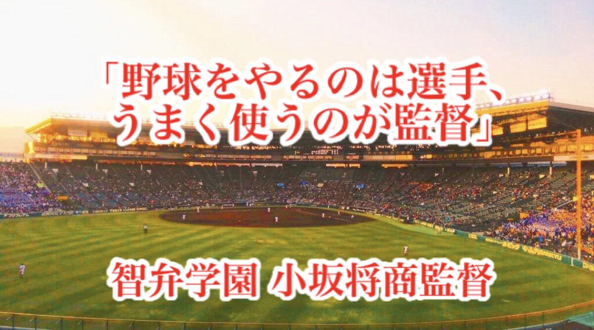 「野球をやるのは選手、うまく使うのが監督」/ 智弁学園 小坂将商監督
