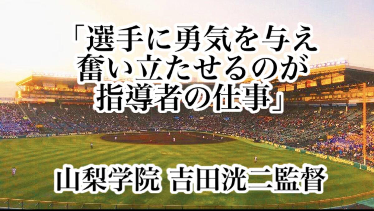 「選手に勇気を与え奮い立たせるのが指導者の仕事」/ 山梨学院 吉田洸二監督
