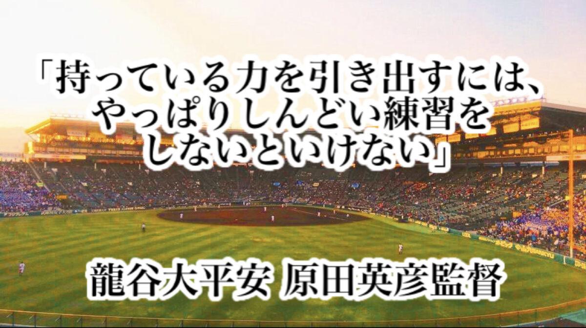「持っている力を引き出すには、やっぱりしんどい練習をしないといけない」/ 龍谷大平安 原田英彦監督