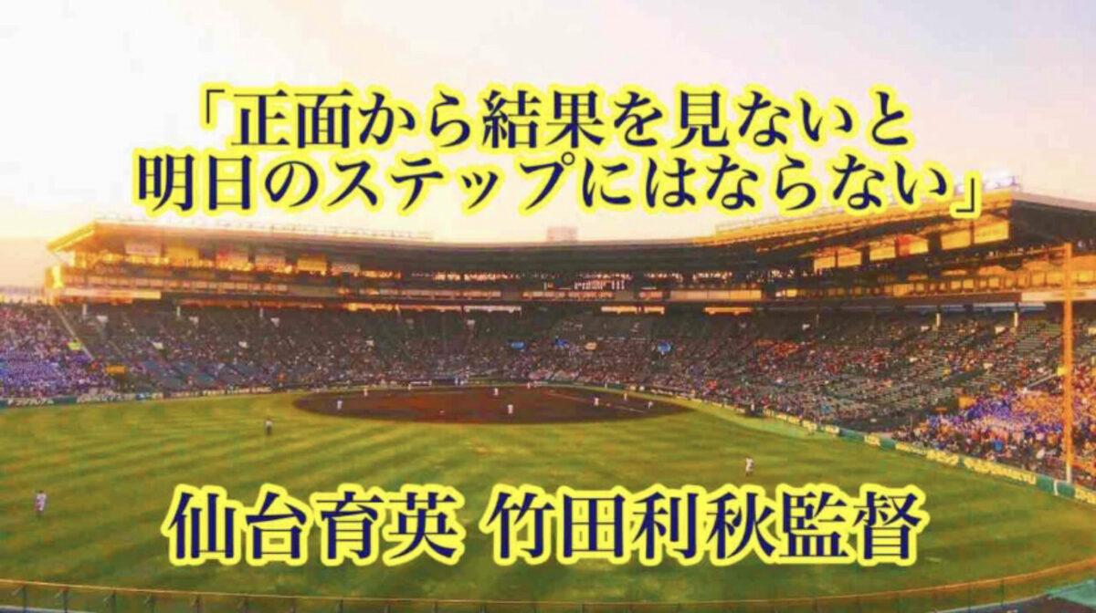 「正面から結果を見ないと明日のステップにはならない」/ 仙台育英 竹田利秋監督