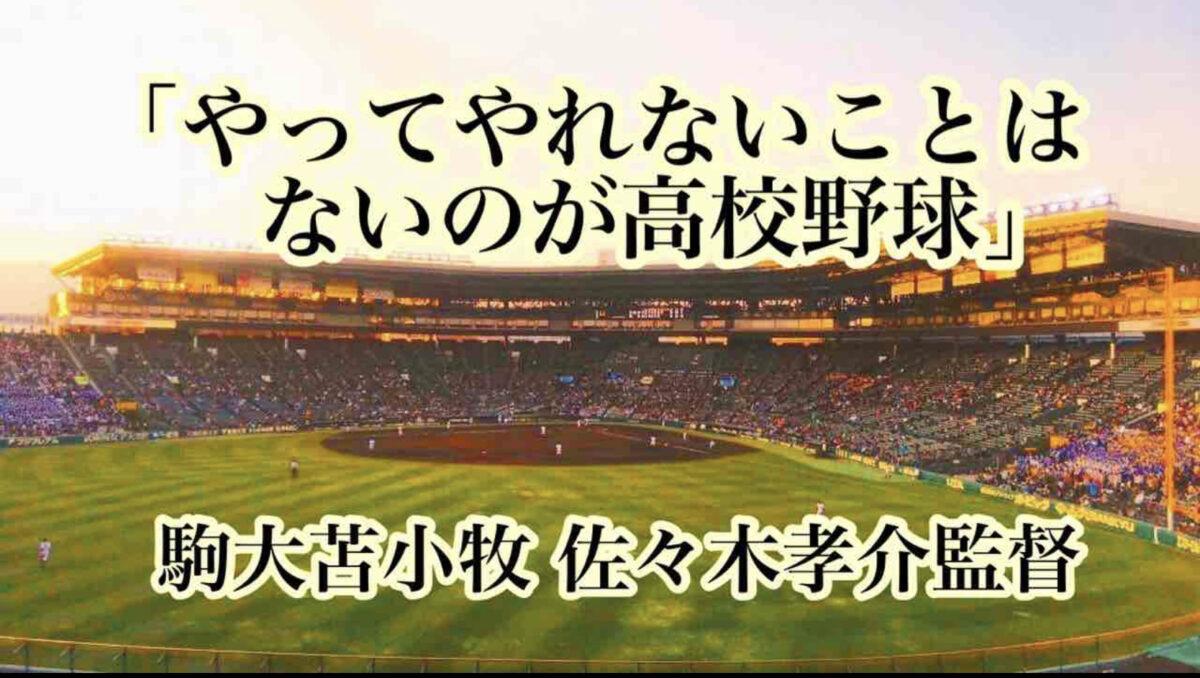 「やってやれないことはないのが高校野球」/ 駒大苫小牧 佐々木孝介監督
