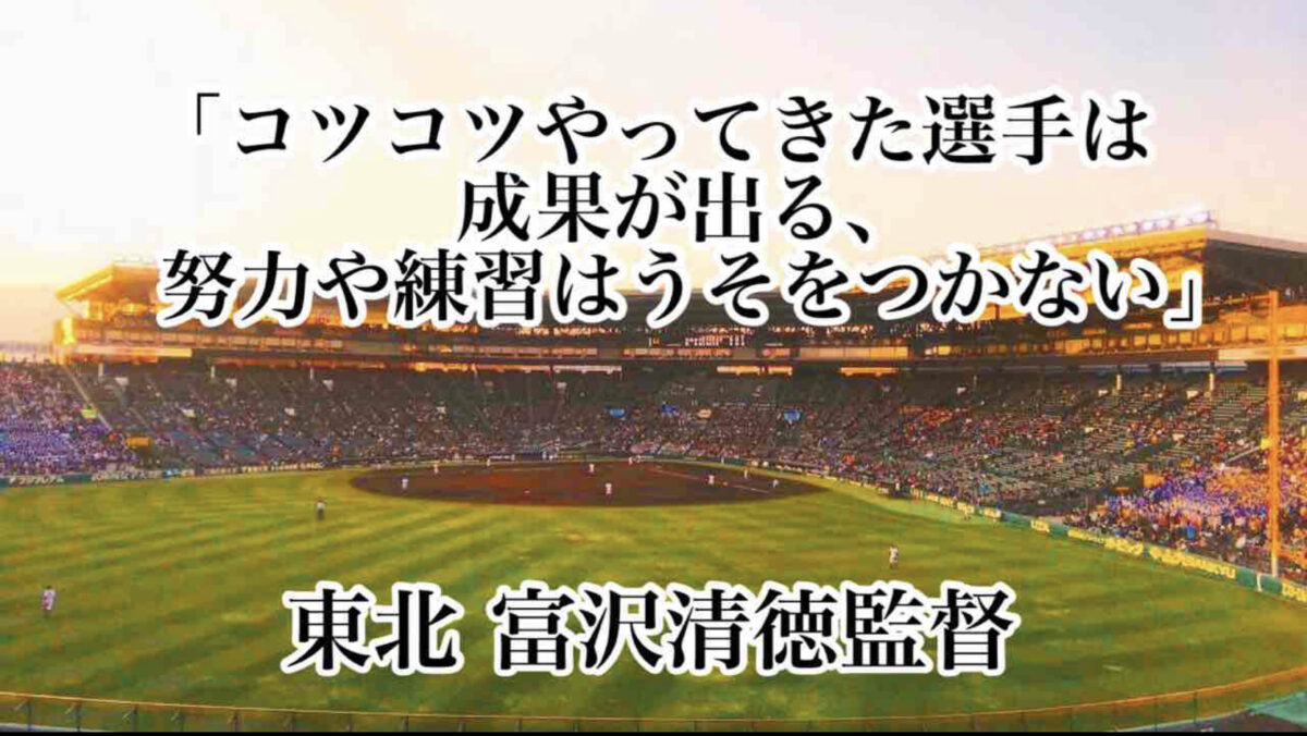 「コツコツやってきた選手は成果が出る、努力や練習はうそをつかない」/ 東北 富沢清徳監督