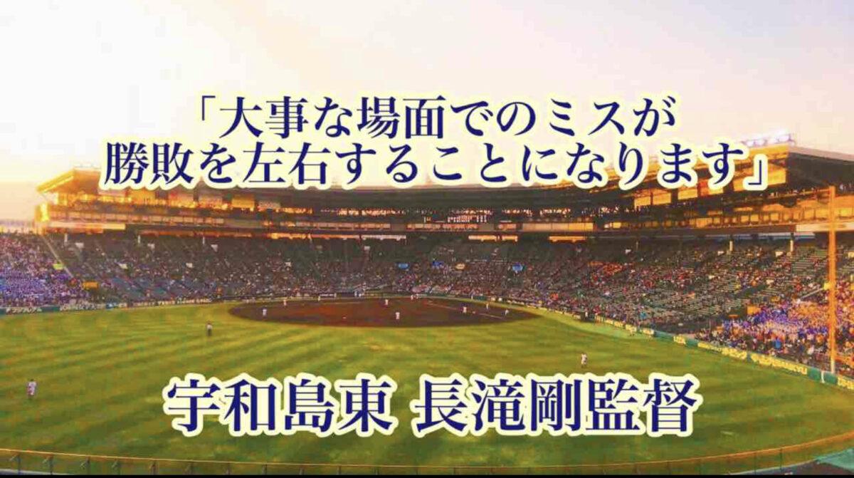 「大事な場面でのミスが勝敗を左右することになります」/宇和島東 長滝剛監督