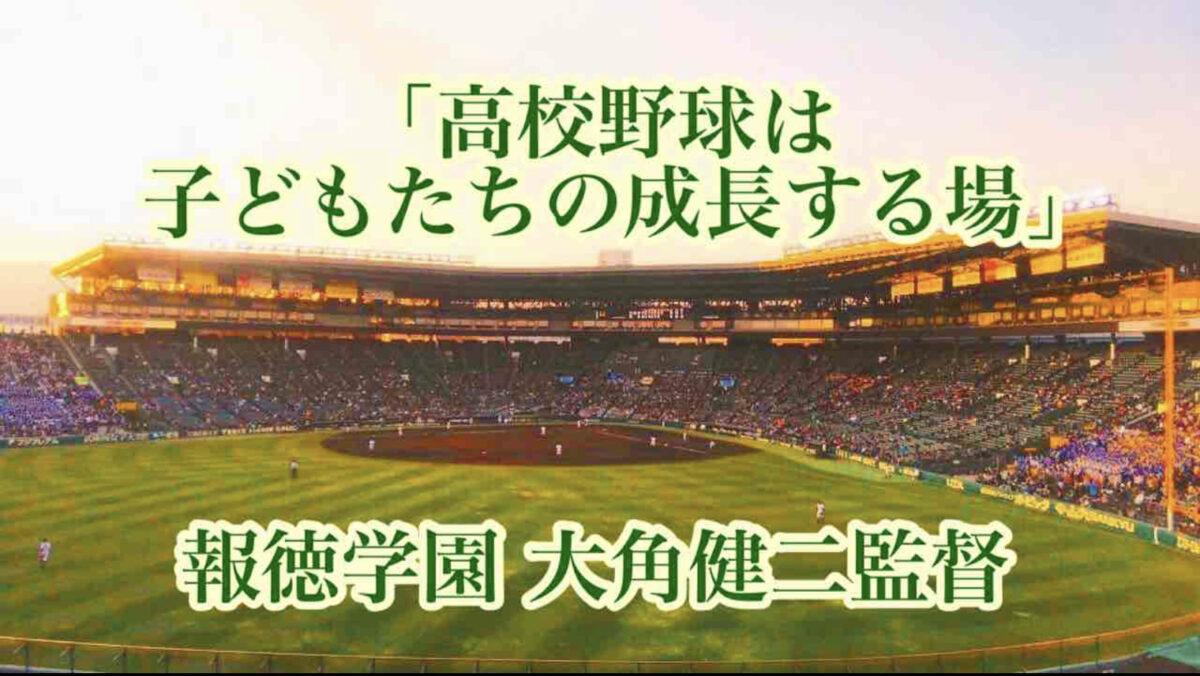 「高校野球は子どもたちの成長する場」/ 報徳学園 大角健二監督