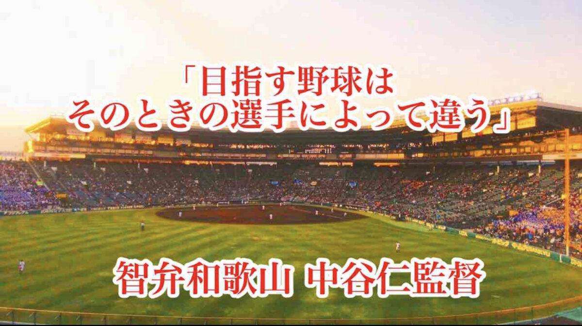 「目指す野球はそのときの選手によって違う」/ 智弁和歌山 中谷仁監督