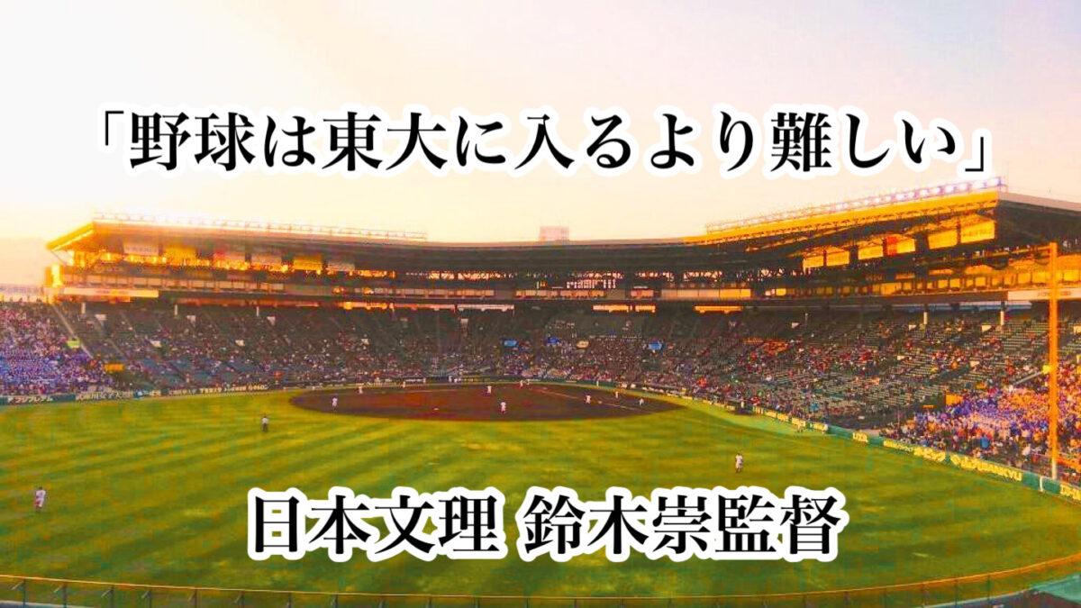 「野球は東大に入るより難しい」/ 日本文理 鈴木崇監督