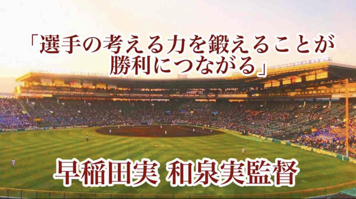 「選手の考える力を鍛えることが勝利につながる」/ 早稲田実業 和泉実監督