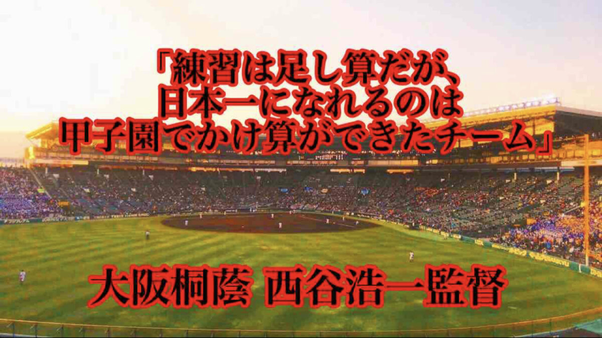 「練習は足し算だが、日本一になれるのは甲子園でかけ算ができたチーム」/ 大阪桐蔭 西谷浩一監督