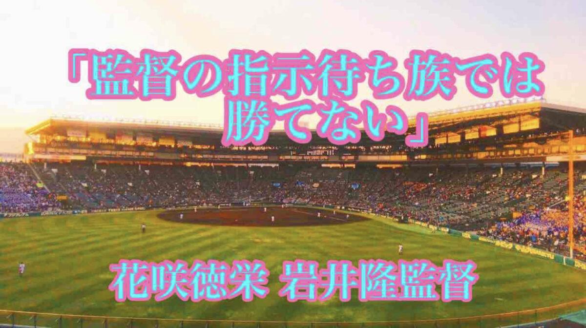 「監督の指示待ち族では勝てない」/ 花咲徳栄 岩井隆監督