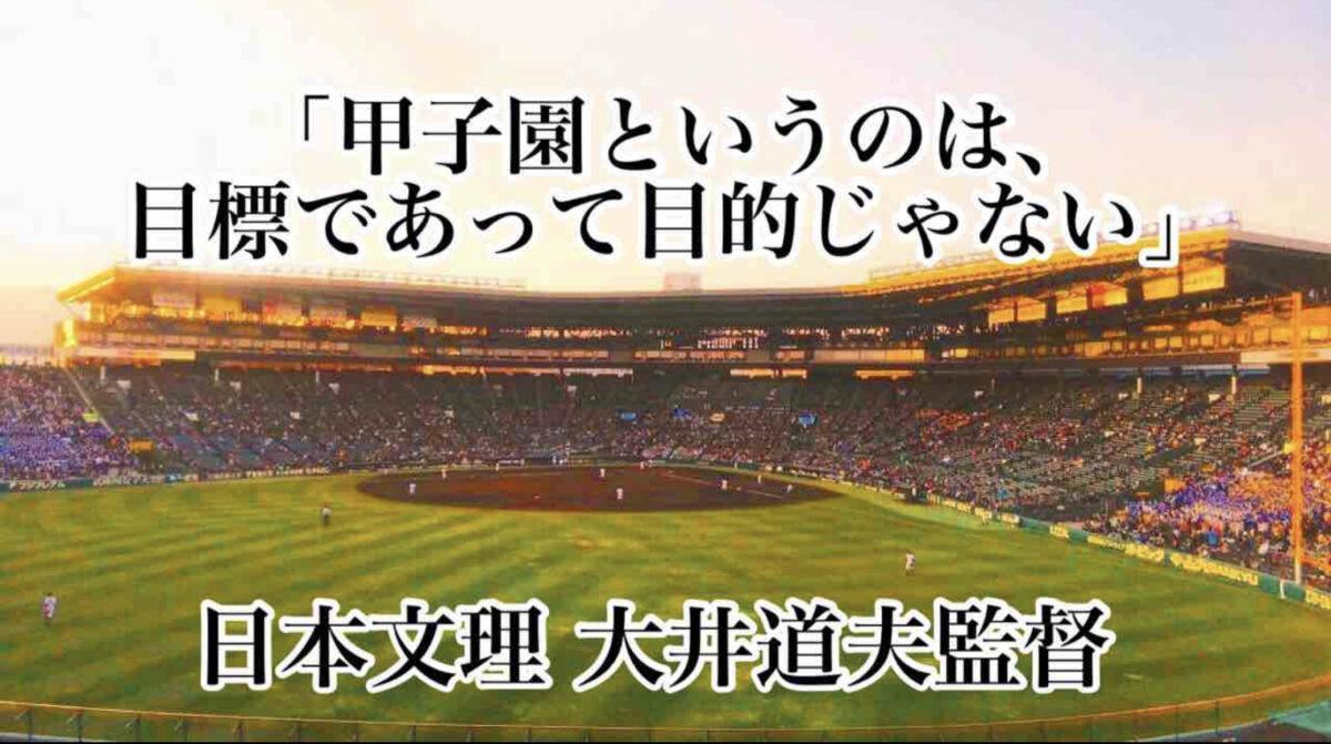 「甲子園というのは、目標であって目的じゃない」/ 日本文理 大井道夫監督