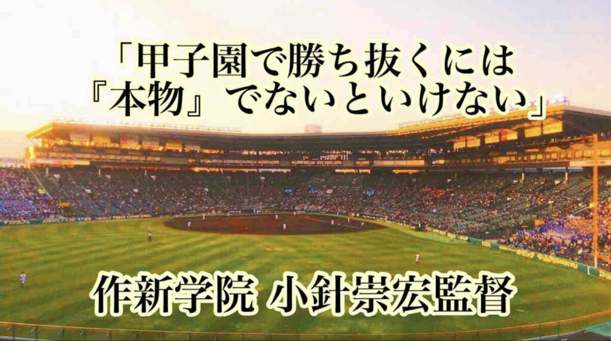 「甲子園で勝ち抜くには『本物』でないといけない」/ 作新学院 小針崇宏監督