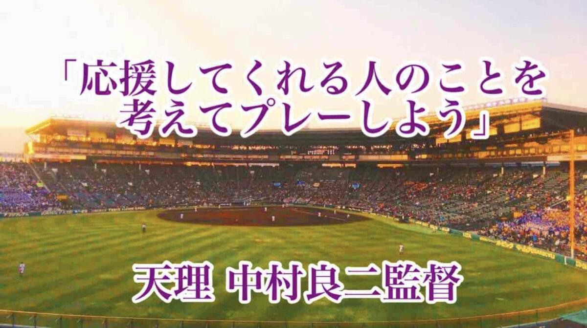 「応援してくれる人のことを考えてプレーしよう」/ 天理 中村良二監督