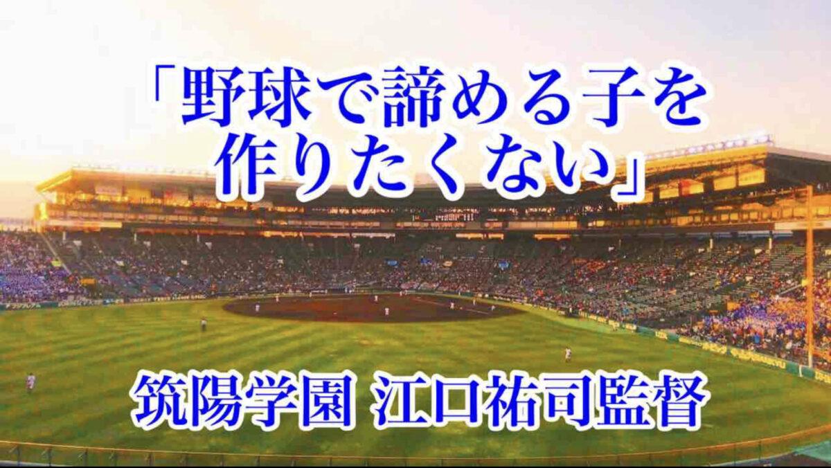 「野球で諦める子を作りたくない」/ 筑陽学園 江口祐司監督