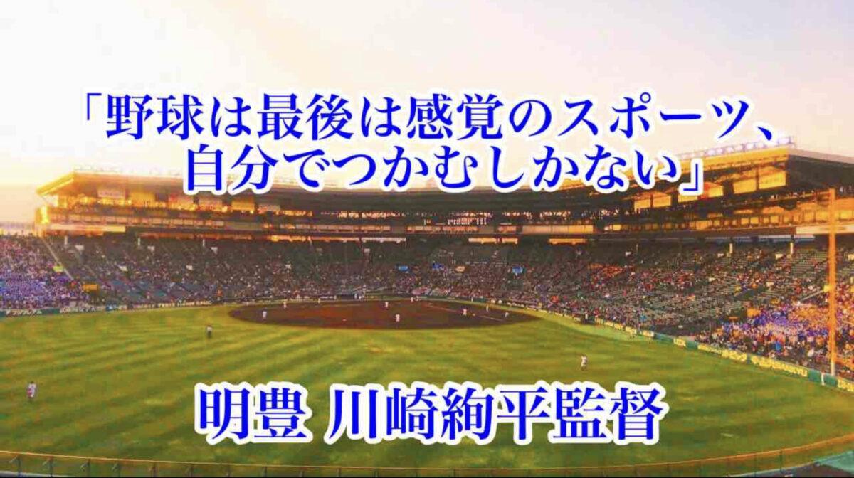 「野球は最後は感覚のスポーツ、自分でつかむしかない」/ 明豊 川崎絢平監督