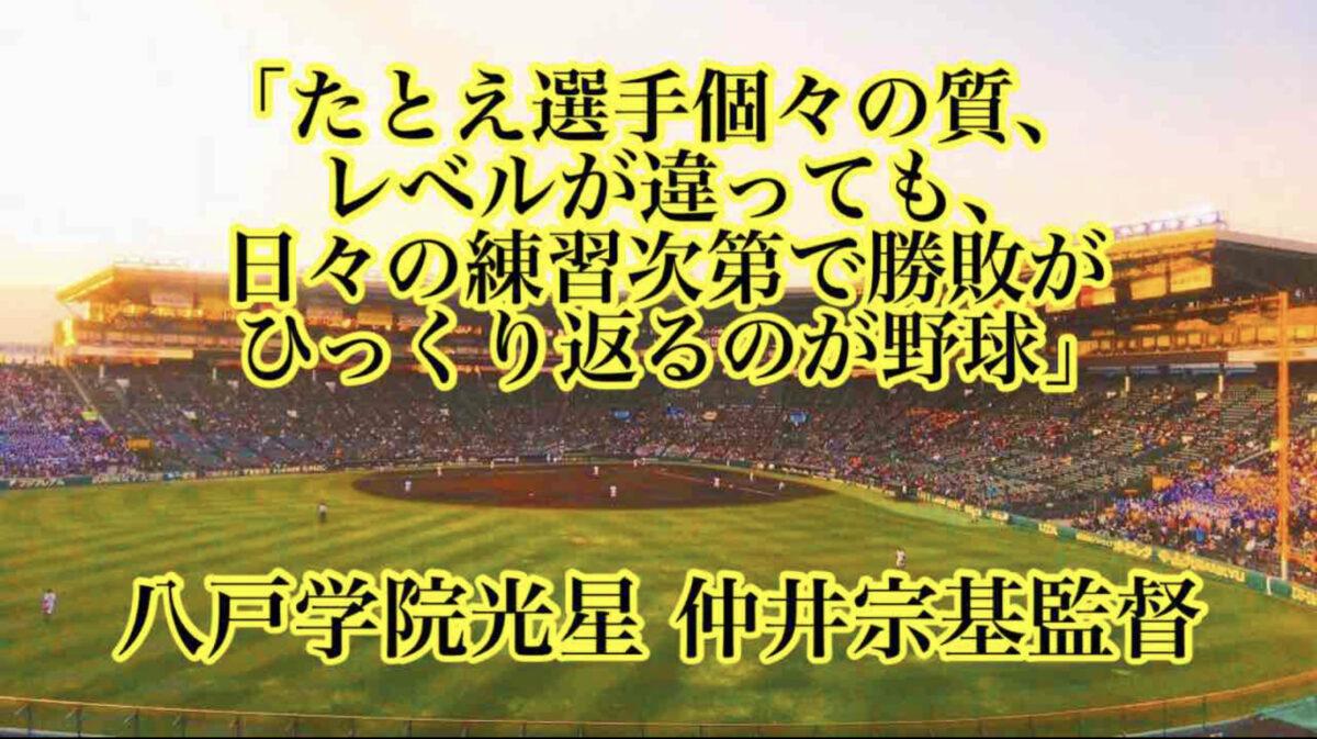 「たとえ選手個々の質、レベルが違っても、日々の練習次第で勝敗がひっくり返るのが野球」/ 八戸学院光星 仲井宗基監督