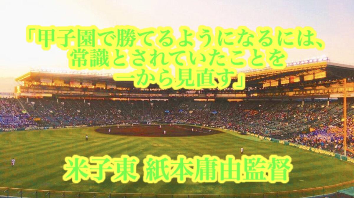 「甲子園で勝てるようになるには、常識とされていたことを一から見直す」/ 米子東 紙本庸由監督