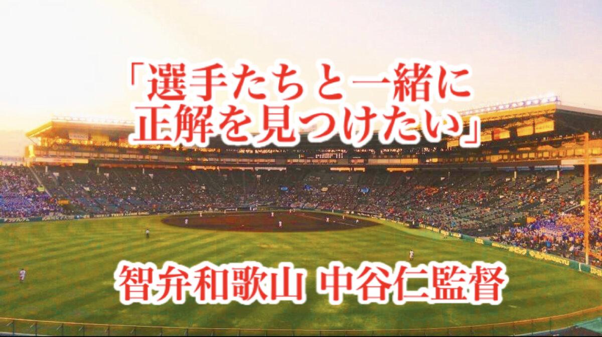 「選手たちと一緒に正解を見つけたい」/ 智弁和歌山 中谷仁監督