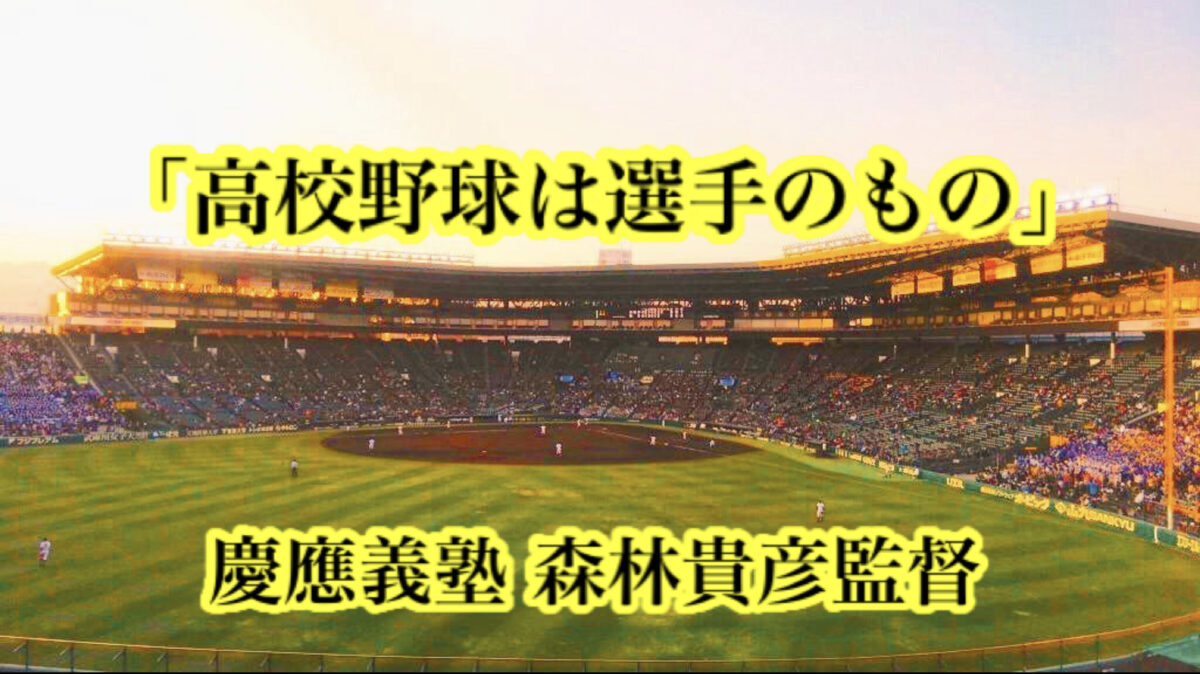 「高校野球は選手のもの」/ 慶應義塾 森林貴彦監督