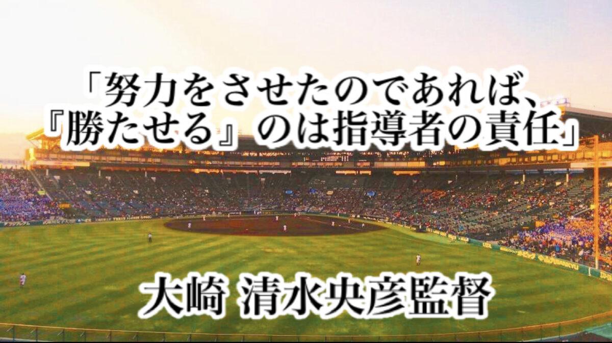 「努力をさせたのであれば、『勝たせる』のは指導者の責任」/ 大崎 清水央彦監督